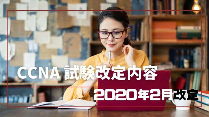 CCNA試験改定内容