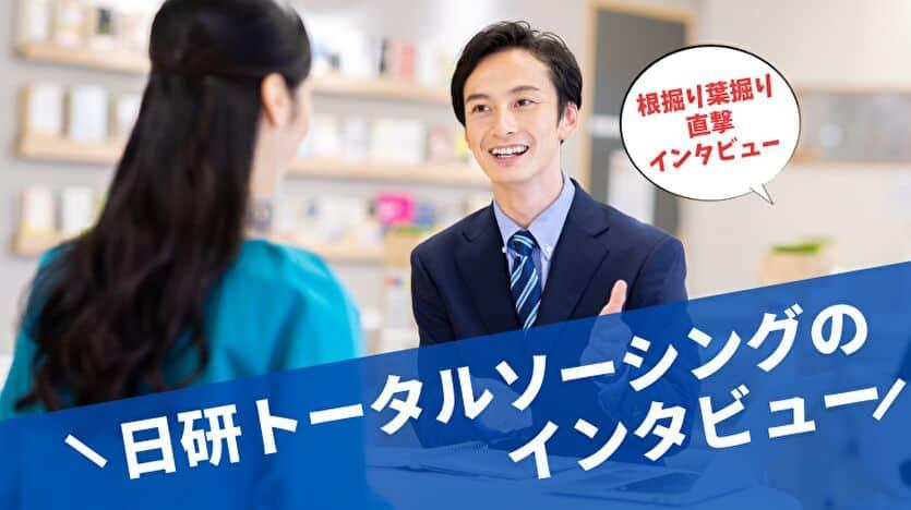 日研トータルソーシングのインタビュー