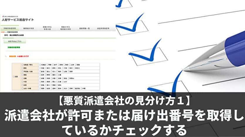 悪質派遣会社の見分け方1:派遣会社が許可または届け出番号を取得しているかチェックする