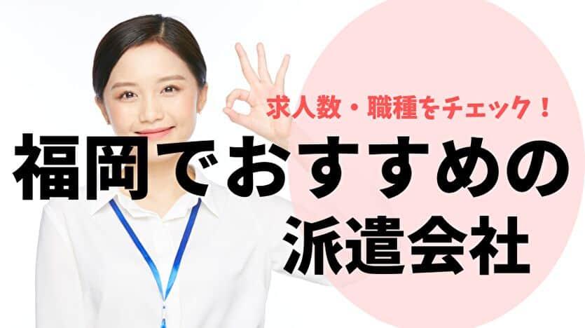 福岡でおすすめの派遣会社