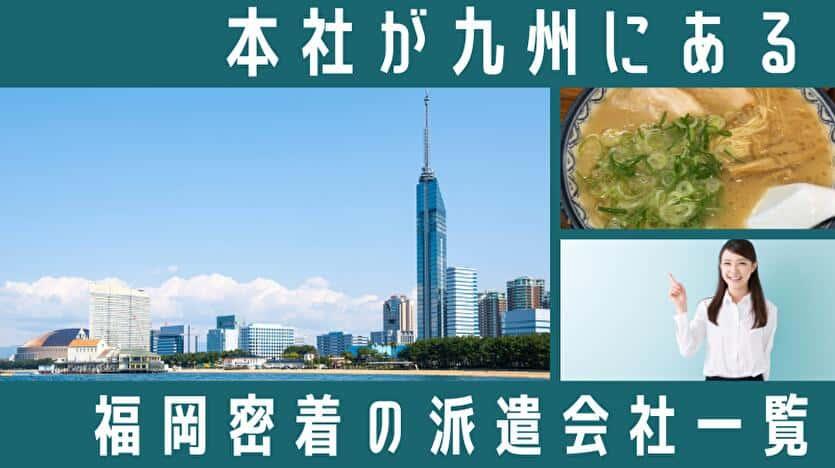 本社が九州にある福岡密着の派遣会社一覧