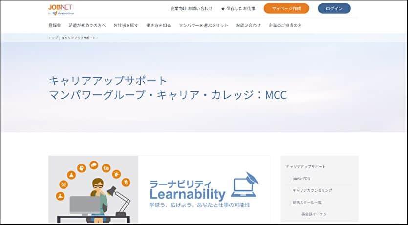 キャリアアップサポート MCC