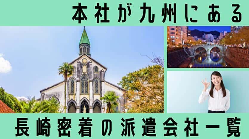 本社が九州にある長崎密着の派遣会社一覧