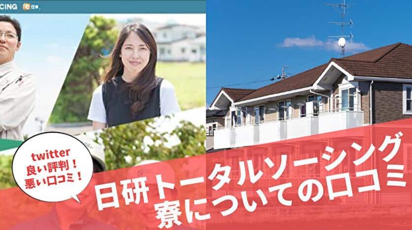 日研トータルソーシング 寮についての口コミ