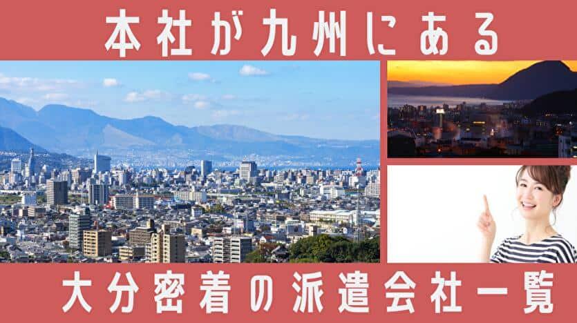 本社が九州にある大分密着の派遣会社一覧