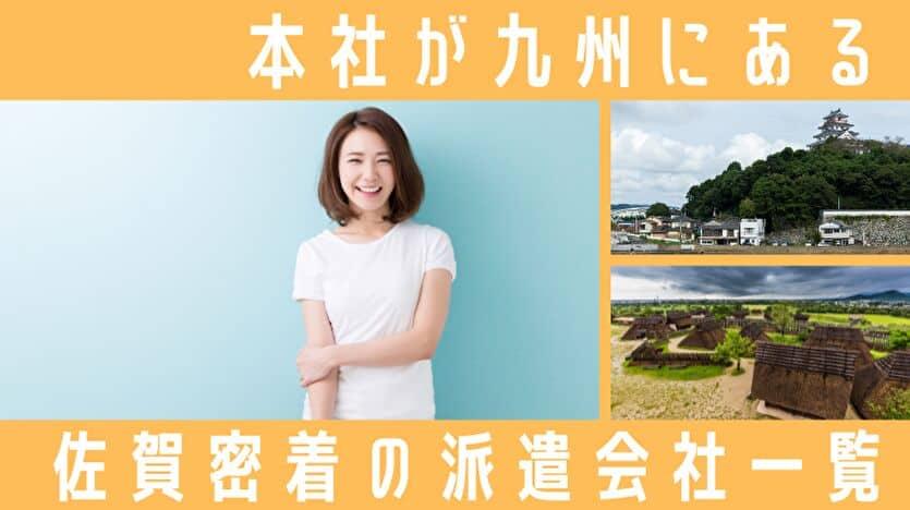 本社が九州にある佐賀密着の派遣会社一覧