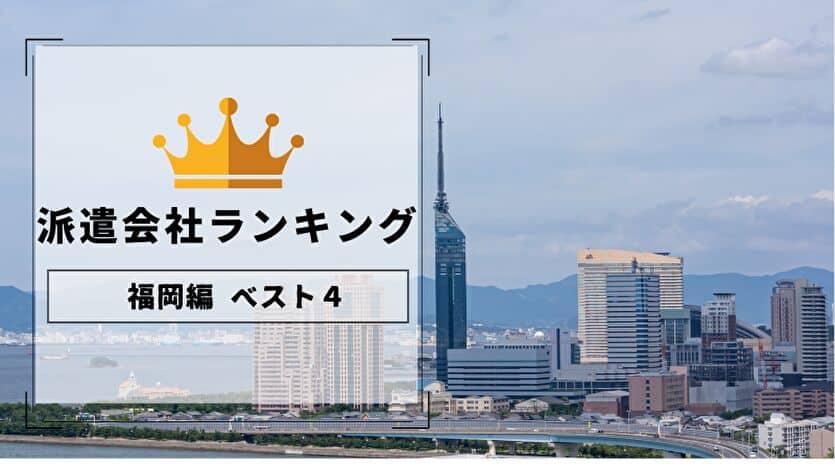 派遣会社ランキング 福岡編ベスト4