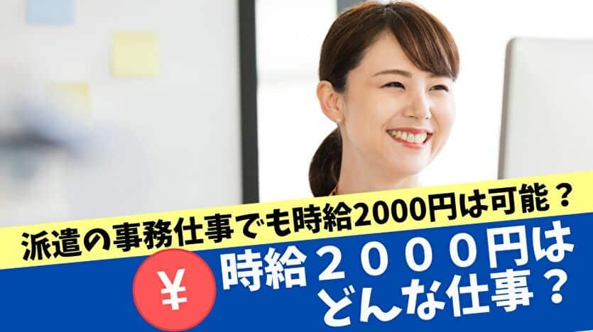 時給2000円はどんな仕事?
