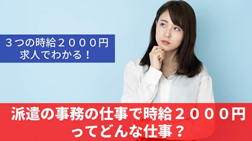 派遣の事務の仕事で時給2000円ってどんな仕事