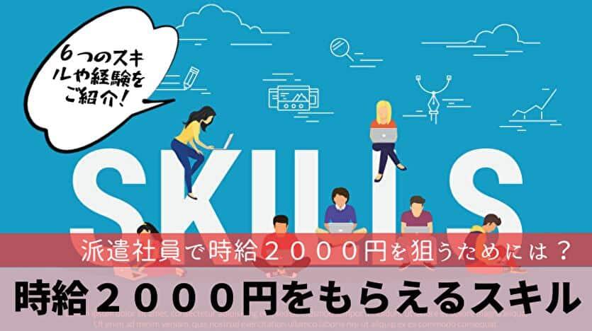 時給2000円をもらえるスキル
