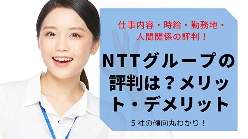 NTTグループの評判は?メリット・デメリット