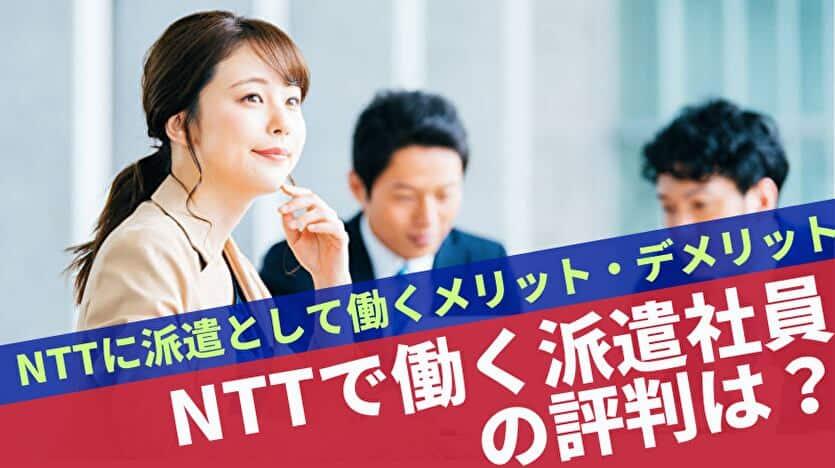 NTTで働く派遣社員の評判は?
