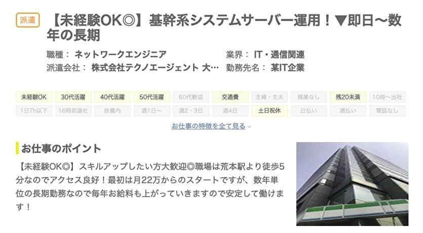 【未経験OK◎】基幹系システムサーバー運用!