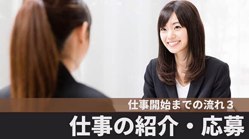 仕事開始までの流れ3:仕事の紹介・応募